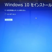 パソコンのWindows7をWindows10に無償アップグレードしました。