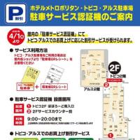 2021.4.1より駐車料金改定・割引サービスが変更となります。【2021.3.31追記あり】