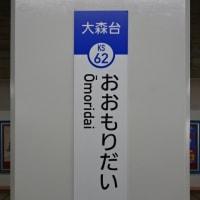 08/07: 駅名標ラリー 千葉ツアー2020 #01: 大森台, 学園前, おゆみ野, ちはら台 UP