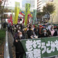 関電包囲大集会に 参加して(ニュース 第27号)2020.11.28
