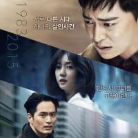 韓国映画 「時間離脱者」日本公開決定