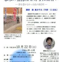 祝 札幌支部創立50周年