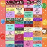 ハンドメイドのイベント ~nikonikomarket @ イオンモール日の出~