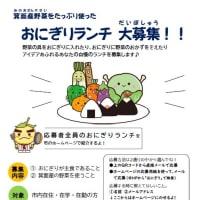 ~箕面産野菜をたっぷり使ったおにぎりランチ大募集!!~