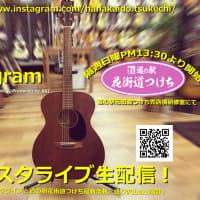 5月中盤、道の駅花街道つけちインスタライブ!