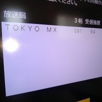 2月21日 藤沢市で受信不調の改善