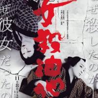 シネマ歌舞伎「女殺油地獄」