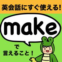これもmakeで言うの?知らないと言えない英語の表現。