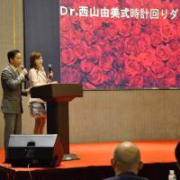 2019年3月31日に中国寧波市で美容健康栄養セミナーを開催しました。