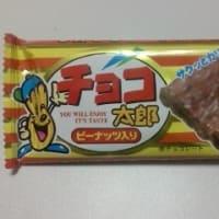 菓道 チョコ太郎