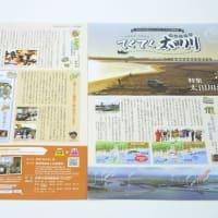 広報紙「てくてく太田川」第20号発行