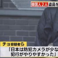 韓国人窃盗グループ、「日本は防犯カメラが少なくて犯行がやりやすかった」
