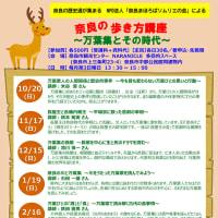 講座「万葉歌人の人間関係と歴史的事件」(ナラニクル)10月20日(日)開催!