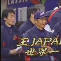 王ジャパン WBC初代王者に!