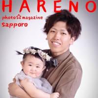 6/24 お誕生日記念 お父さんと一緒に♫ 札幌写真館ハレノヒ