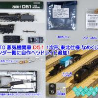 ◆鉄道模型、KATO「D51 一次形(東北仕様)なめくじ」のテンダー側に自作ヘッドライト追加!