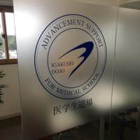 医学生道場、品川新校舎リニューアルを手掛けました!