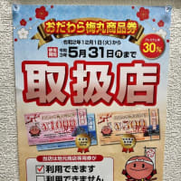 小田原ケアセンターはおだわら梅丸商品券取扱店です!