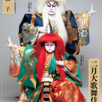 二月大歌舞伎・第三部@歌舞伎座