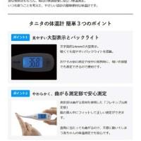 タニタ製電子体温計BT-470、入荷のお知らせ!
