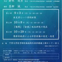 真柳 誠 先生「医史学入門講演会」お知らせ