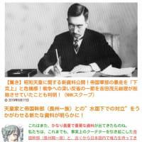 日本は負ける予定で米国と戦争をした!日本側の首謀者は山本五十六・連合艦隊司令長官!真珠湾攻撃は【アメリカによる謀略】だった!ルーズベルト大統領は日本軍に先制攻撃をさせるように命令した!