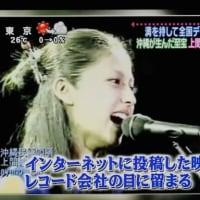 上間綾乃さん(沖縄の唄者)にただ感動!ぜひ、聴いてください。 埋め立てられる海を前にしての深い悲しみと祈り=『声なき命』など。
