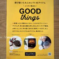 フェリシモカタログ「GOOD things いいモノみ〜つけた!」2019年秋冬号ピックアップ