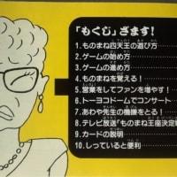 「爆笑!スターものまね四天王」 レビュー (ファミコン)