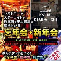 急に寒くなりました、体調管理に気を付けて忘年会・新年会・同窓会を楽しんでください!!レストバー★スターライト熊本市