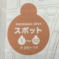 梅田スノーマンフェスティバル2017ブラリ旅