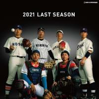 「東京6大学野球2021年秋季リーグ戦ポスター」