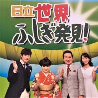 テレビ Vol.430 『世界ふしぎ発見 ~2021年6・9月放送ピックアップ~』