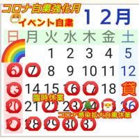 🎅🎄12月イベント 定休日(変更あり)