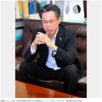 菅総理父子もビックリの縁故主義 ~松本英樹(行橋市前副市長)氏に学ぶ相続税と寄付と縁故の効用~