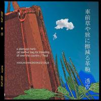 ■挿絵俳句545「車前草や旅に擦減る革鞄」(透次)