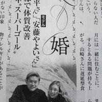 山崎亮平 結婚までの経緯 週刊新潮