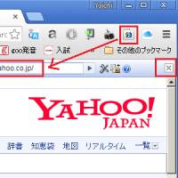 <258> Google Chrome の拡張機能 <IE Tab > を活用する