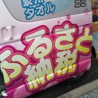 泉佐野市ふるさと納税で国を相手に逆転勝訴あっぱれ!東京感染増加、周辺の埼玉、神奈川も増加傾向知事注意喚起。学校のICT化にコメントいただく。