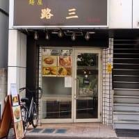 旨い店はタクシー運転手に訊け! 板橋区・大山の隠れた名店『路三』の絶品「味噌ラーメン」が美味しい理由