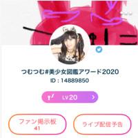 ☆ふるふぃすたぁ☆七夕に活動スタート!!