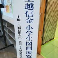 上越信金小学生図画展覧会×将棋で勝つ×2度目
