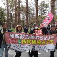 緊急!維新政治を終わらせよう3・17市民集会&デモで、歌われた韓国のコッタジの「岩のように」に感激!!