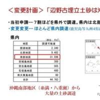 環境問題だけでは済まされない --- 沖縄県は防衛局への5次質問に遺骨混りの南部地区の土砂調達問題を追加し、知事の最終判断にも「人道上許されない」と明記すること!