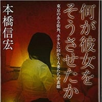 本の紹介。。何が彼女をそうさせたか-東京のある街角、ホテルに向かう人妻たちの素顔
