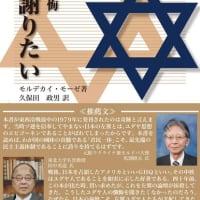 ユダヤ謀略論の教科書 あるユダヤ人の懺悔「日本人に謝りたい」(復刻版)