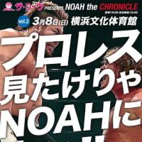 ノア3.8横浜文体大会の延期が決定!