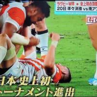 2019ラグビーW杯 日本史上初の決勝トーメン進出!