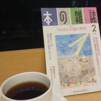 本の雑誌2020.2月号(ねんねこ豆まき号)