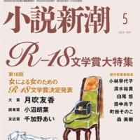 坪内祐三の新連載「玉電松原物語」【小説新潮5月号】